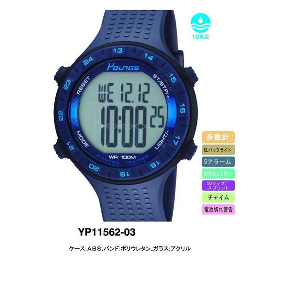 【YOUNGS】ヤンズ メンズ腕時計 YP-11562-03 デジタル多機能付 10気圧防水 /5点入り(代引き不可)