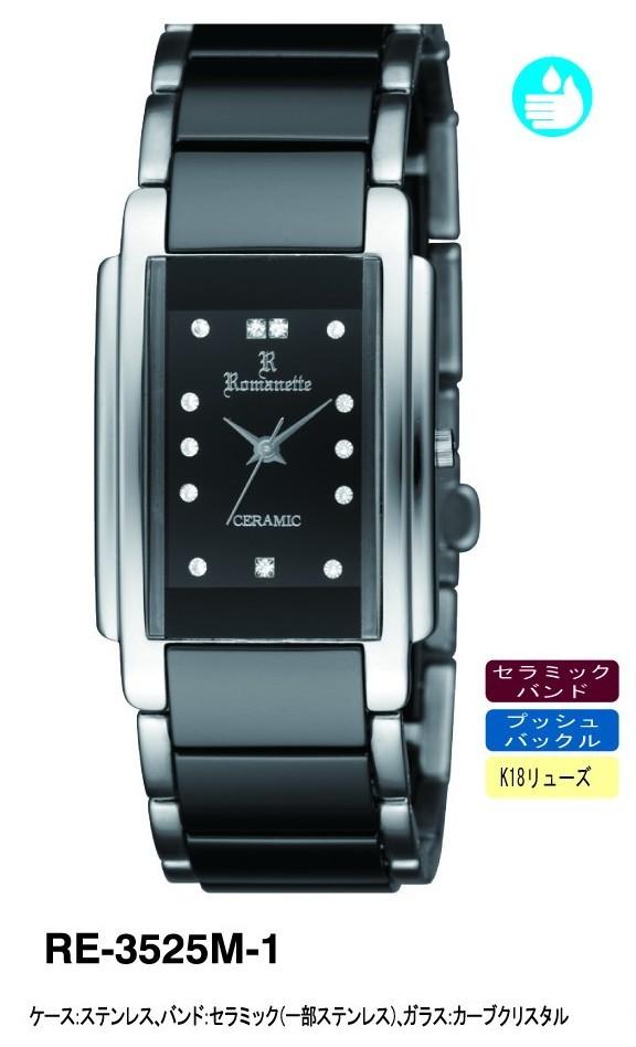 【ROMANETTE】ロマネッティ メンズ腕時計 RE-3525M-1 アナログ表示 K18リューズ セラミック 3気圧防水 /10点入り(代引き不可)