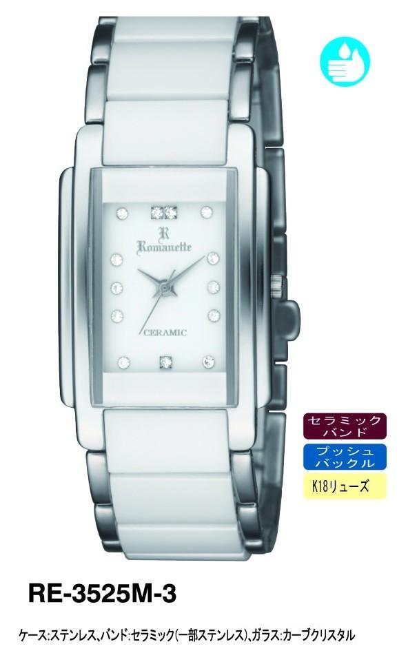 【ROMANETTE】ロマネッティ メンズ腕時計 RE-3525M-3 アナログ表示 K18リューズ セラミック 3気圧防水 /10点入り(代引き不可)