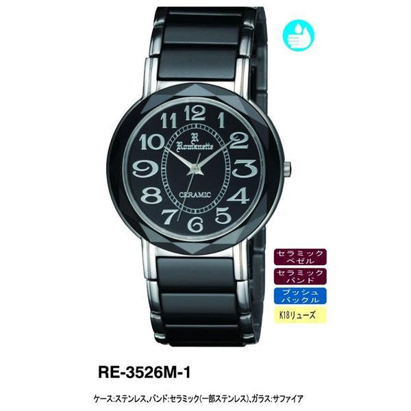 【ROMANETTE】ロマネッティ メンズ腕時計 RE-3526M-1 アナログ表示 K18リューズ セラミック 3気圧防水 /5点入り(代引き不可)