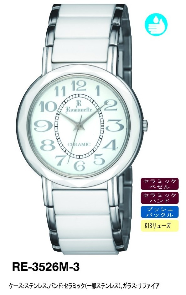 【ROMANETTE】ロマネッティ メンズ腕時計 RE-3526M-3 アナログ表示 K18リューズ セラミック 3気圧防水 /1点入り(代引き不可)