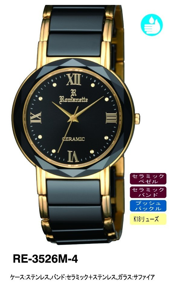【ROMANETTE】ロマネッティ メンズ腕時計RE-3526M-4 アナログ表示 K18リューズ セラミック 3気圧防水 /1点入り(代引き不可)