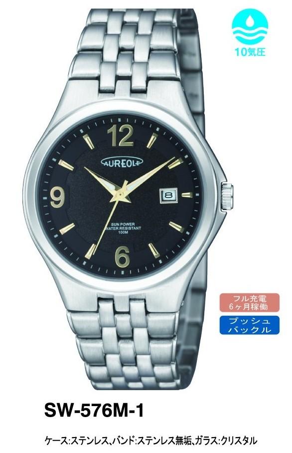 【AUREOLE】オレオール メンズ腕時計 SW576M-1 アナログ表示 ソーラー 10気圧防水 /10点入り(代引き不可)