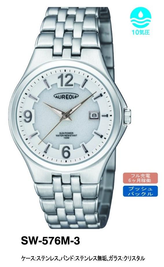【AUREOLE】オレオール メンズ腕時計 SW576M-3 アナログ表示 ソーラー 10気圧防水 /1点入り(代引き不可)