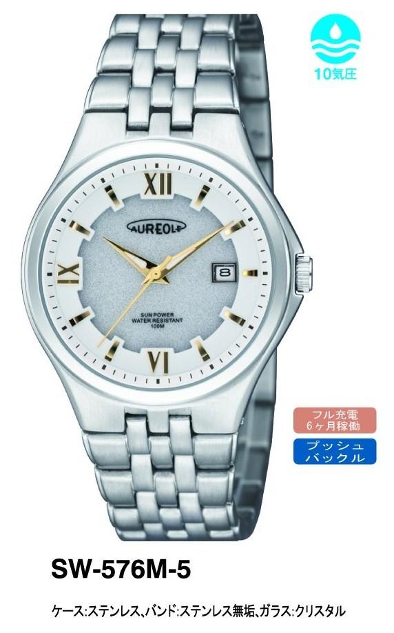 【AUREOLE】オレオール メンズ腕時計 SW576M-5 アナログ表示 ソーラー 10気圧防水 /1点入り(代引き不可)