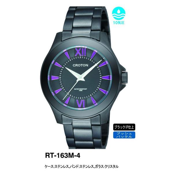 【CROTON】クロトン メンズ腕時計 RT-163M-4 アナログ表示 10気圧防水 /10点入り(代引き不可)