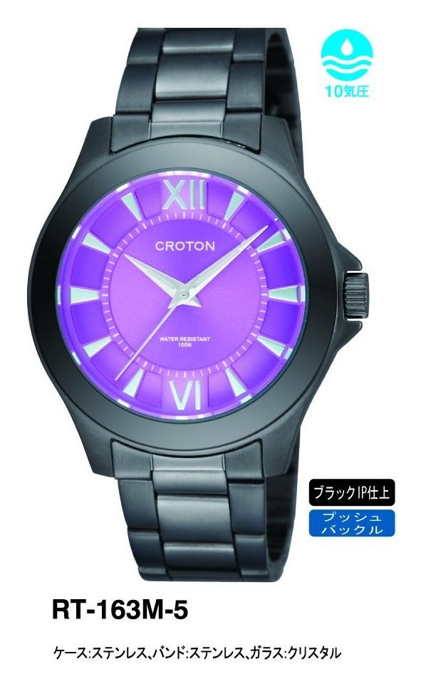 【CROTON】クロトン メンズ腕時計 RT-163M-5 アナログ表示 10気圧防水 /5点入り(代引き不可)