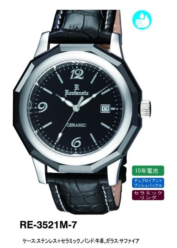 【ROMANETTE】 ロマネッティ メンズ腕時計 RE-3521M-7 アナログ表示 10年電池 日常生活用防水 /1点入り(代引き不可)