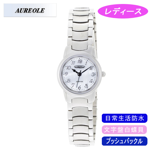 【AUREOLE】オレオール レディース腕時計 SW-484L-3 アナログ表示 文字盤白蝶貝 日常生活用防水 /5点入り(代引き不可)