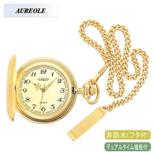 【AUREOLE】オレオール メンズ懐中時計 SW-388M-2 フタ付 /5点入り(代引き不可)