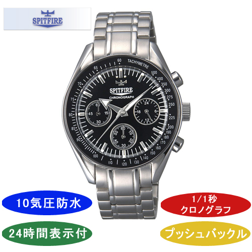 【SPITFIRE】スピットファイア メンズ腕時計 SF-906M-1 10気圧防水 クロノグラフ /5点入り(代引き不可)