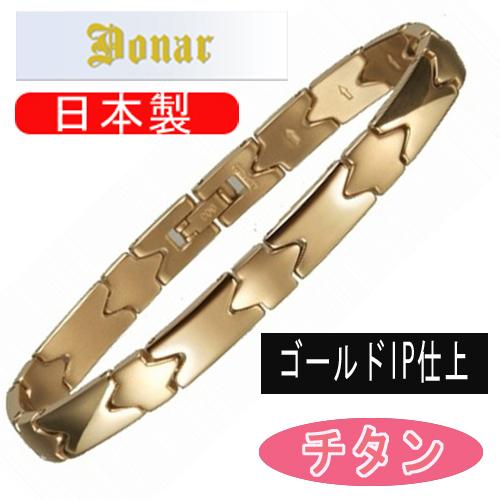 【DONAR】ドナー ゲルマニウム・チタン [男女兼用] ブレスレット DN-003B-2 日本製 /5点入り(代引き不可)