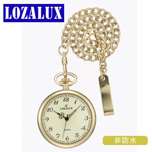 【LOZALUX】ロザルクス ポケットウォッチ LL-010M-2 /10点入り(代引き不可)