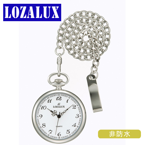【LOZALUX】ロザルクス ポケットウォッチ LL-010M-3 /5点入り(代引き不可)