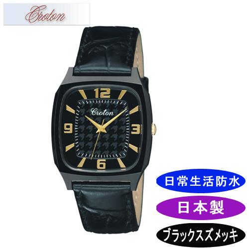 【CROTON】クロトン メンズ腕時計 RT-160M-A アナログ表示 日常生活用防水 日本製 /5点入り(代引き不可)