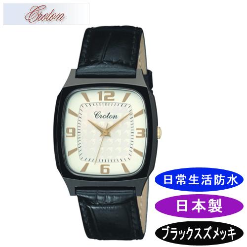 【CROTON】クロトン メンズ腕時計 RT-160M-C アナログ表示 日常生活用防水 日本製 /5点入り(代引き不可)