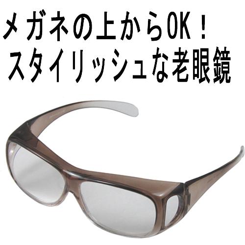 フレームはスタイリッシュでメガネの上からも掛けられます! リーディンググラス DRFP-014ブラウン 新しいタイプの老眼鏡の登場です。 ブラウン/度数+2.0/6点入り(代引き不可)