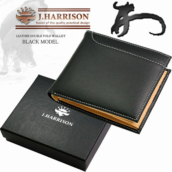 J.HARRISON ヌメ革二つ折財布 JWT-012CBK(ブラック) /12点入り(代引き不可)