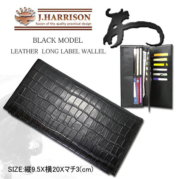 J.HARRISON クロコ型押し長札入れ財布 JWT-009(ブラック) /6点入り(代引き不可)