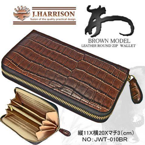 J.HARRISON クロコ型押し ファスナー付ラウンド財布 JWT-010BR(ブラウン) /6点入り(代引き不可)