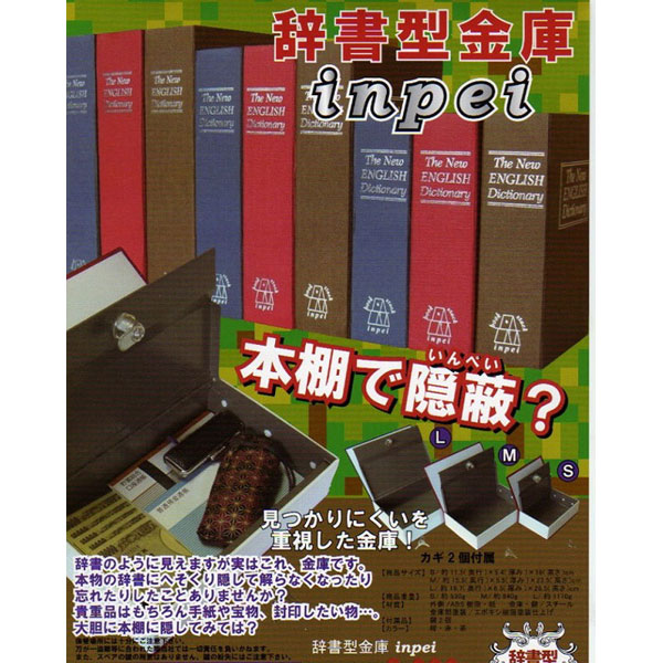 辞書型金庫inpei (S) 茶/24点入り(代引き不可)