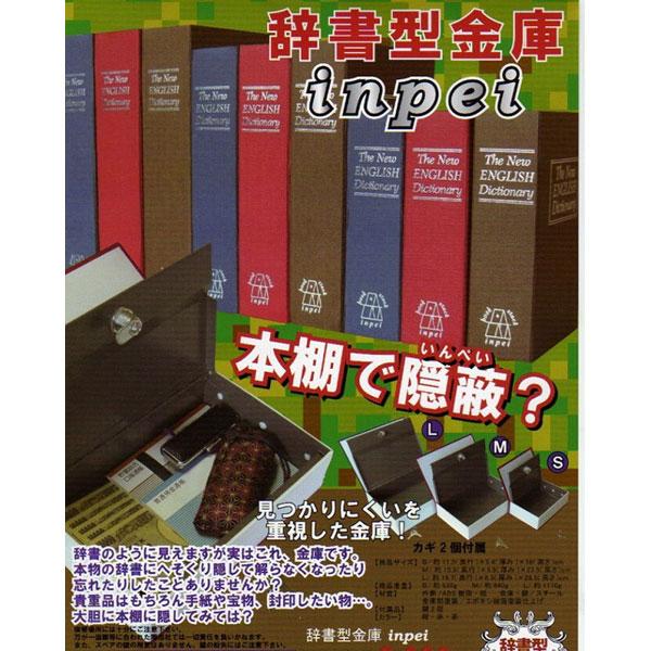 辞書型金庫inpei (L) 赤/12点入り(代引き不可)【送料無料】
