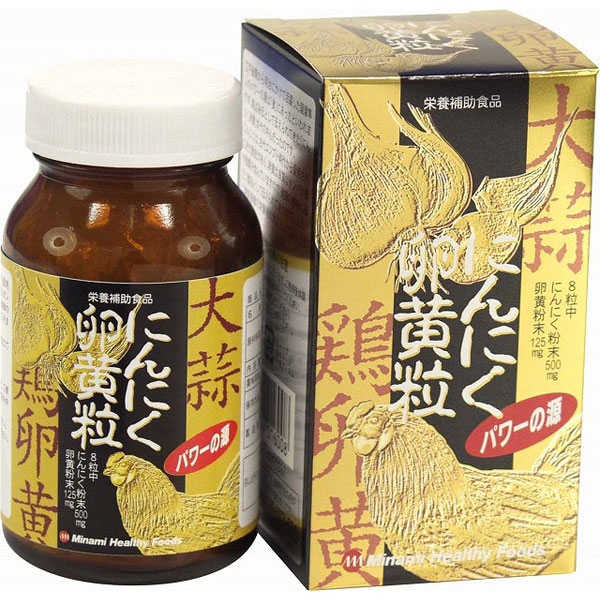 にんにく卵黄粒(日本製) /40点入り(代引き不可)【inte_D1806】