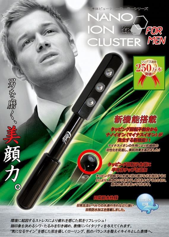ナノイオンクラスターFOR MEN(NFR-350B) 半導体ビューティーローラーシリーズ ブラック/6点入り(代引き不可)【送料無料】