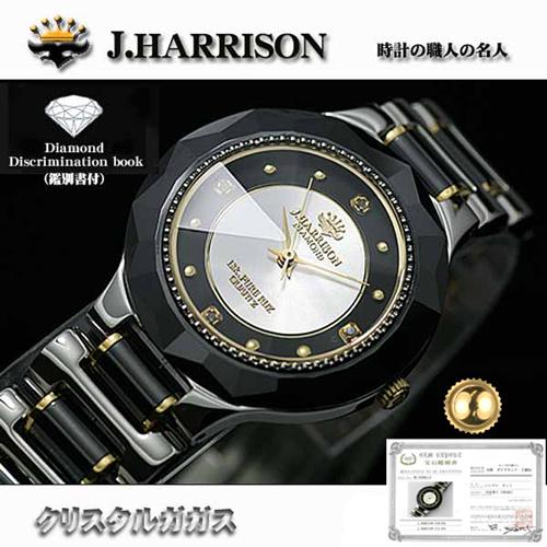 J.HARRISON腕時計 JH-CCM-001BS 男性用腕時計 /10点入り(代引き不可)