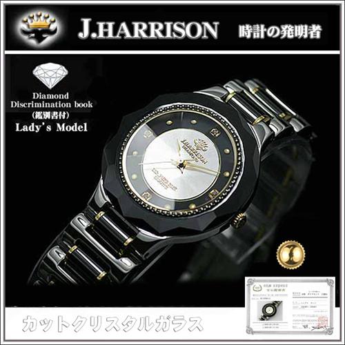 J.HARRISON腕時計 JH-CCL-001BS 女性用腕時計 /10点入り(代引き不可)【送料無料】