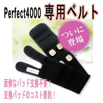 パーフェクト4000専用ベルト(日本製) /1点入り(代引き不可)