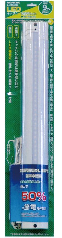 NOATEK LED照明 N-LED5820P LEDキッチンライト9W(20W相当) /9Wタイプ/20点入り(代引き不可)