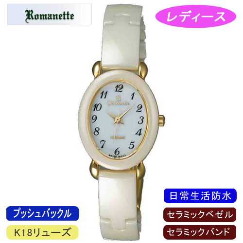 【ROMANETTE】ロマネッティ レディース腕時計RE-3512L-4 アナログ表示 K18リューズ 日常生活用防水 /1点入り(代引き不可)