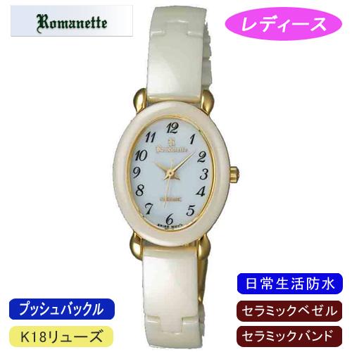 【ROMANETTE】ロマネッティ レディース腕時計RE-3512L-4 アナログ表示 K18リューズ 日常生活用防水 /5点入り(代引き不可)