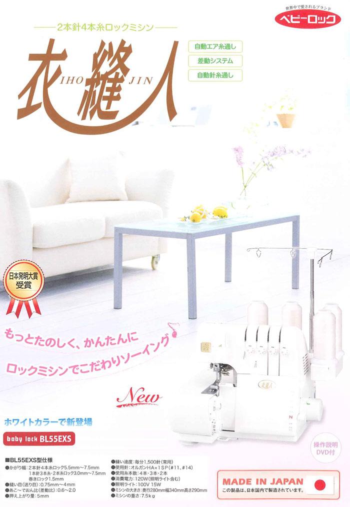 ジューキ ミシン ベビーロック衣縫人 BL55EXS(代引き不可)【送料無料】