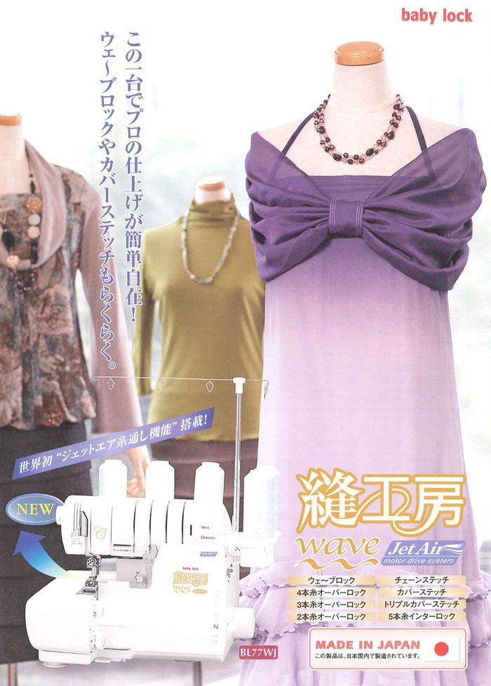 ジューキ ミシン ベビーロック縫工房 BL77WJ(代引き不可)【送料無料】