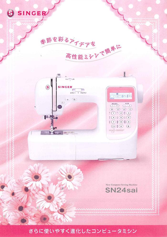 シンガー ミシン コンピューターミシン SN24sai(代引き不可)