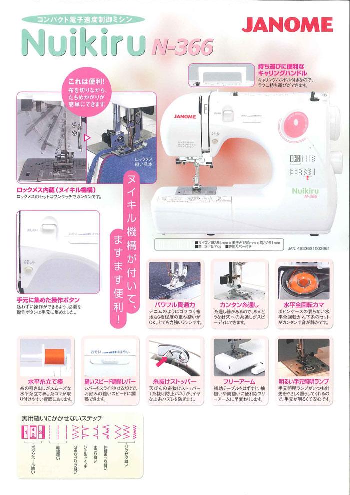 ジャノメ ミシン 電子制御ミシン N366(ピンク)(代引き不可)【送料無料】