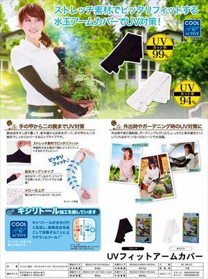 UVフィットアームカバー ホワイト/96点入り(代引き不可)【送料無料】