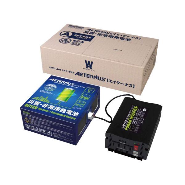 エイターナス Aセット 本体1台+付属正弦波インバータ1台 災害 非常用電池 非常用電源 長期保存可能【送料無料】