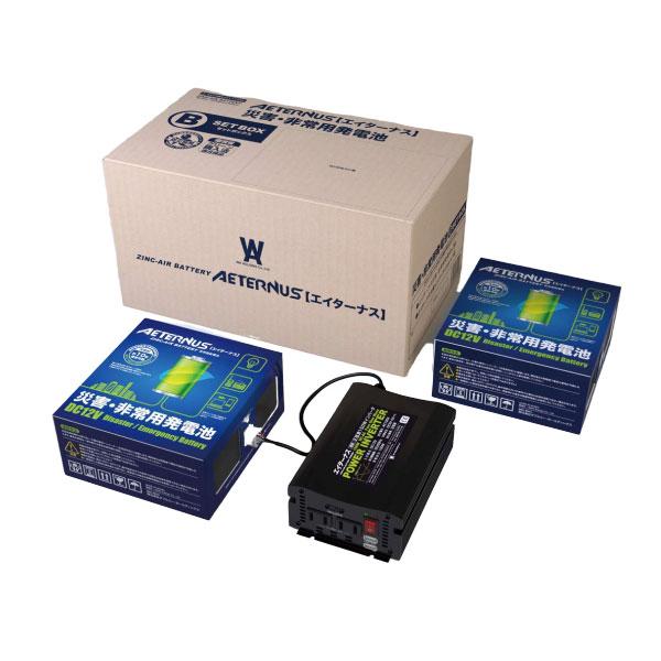 非常用電池 エイターナス Bセット 本体2台+付属正弦波インバータ1台 災害 非常用電源 長期保存可能【送料無料】