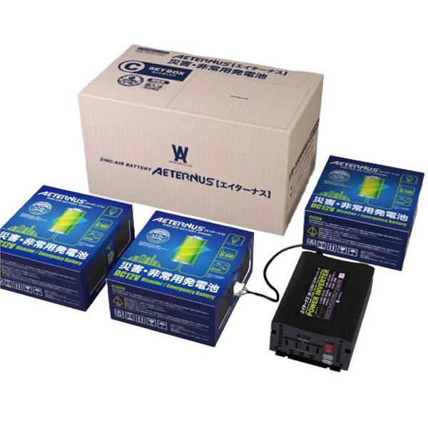エイターナス Cセット 本体3台+付属正弦波インバータ1台 災害 非常用電池 非常用電源 長期保存可能【送料無料】