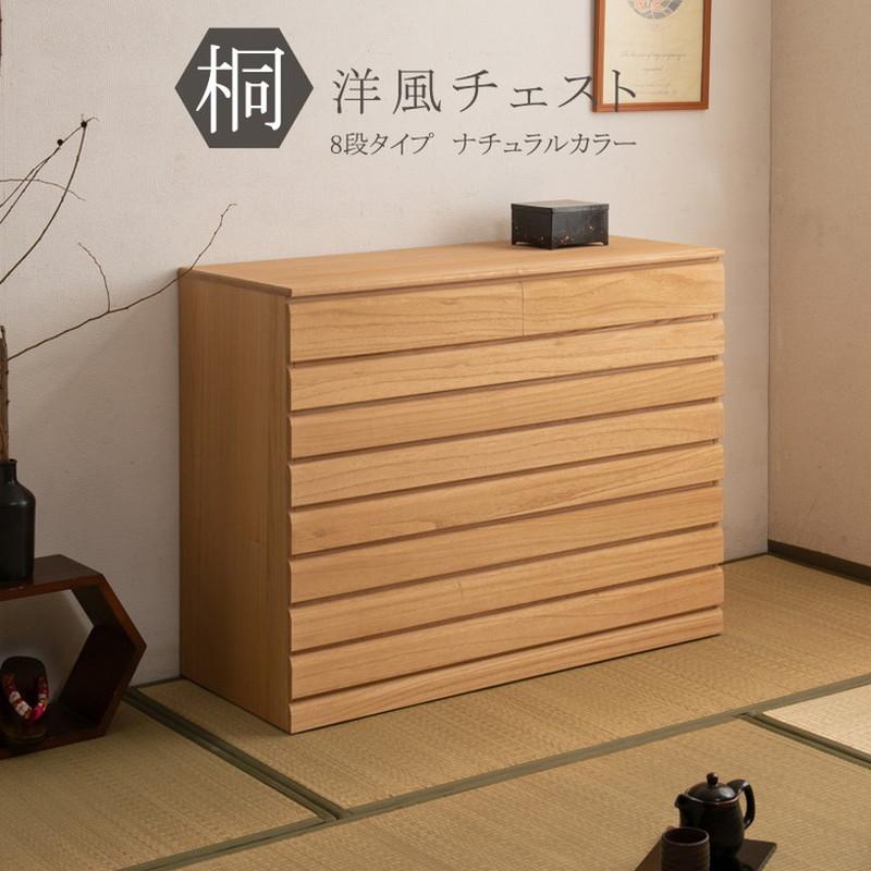 日本製 完成品 桐 洋風 チェスト 8段 八段 ナチュラル 薄茶 国産 シンプル タンス たんす 北欧 モダン(代引不可)【送料無料】