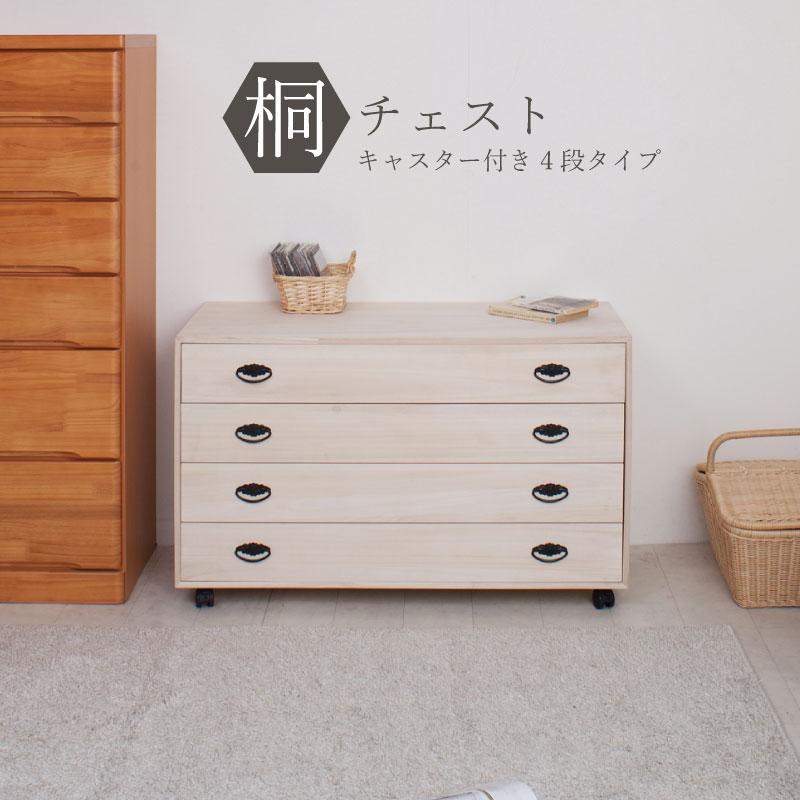 和の趣 キャスター付き桐箪笥 4段 和風 桐 天然木 チェスト たんす キャスター付き 日本製(代引不可)【送料無料】
