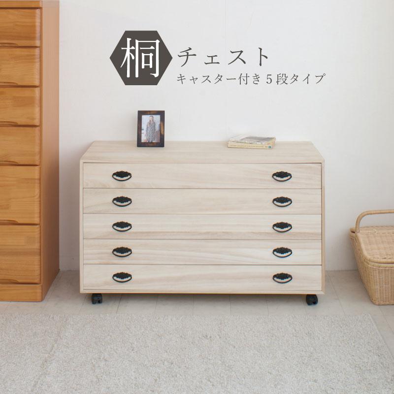 和の趣 キャスター付き桐箪笥 5段 和風 桐 天然木 チェスト たんす キャスター付き 日本製(代引不可)【送料無料】