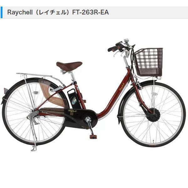 Raychell(レイチェル) 電動自転車 FT-263R-EA ブラウン()【送料無料】:リコメン堂