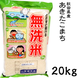 BG精米製法の無洗米あきたこまちです。 米 日本米 令和元年度産 秋田県産 あきたこまち BG精米製法 無洗米 20kg ご注文をいただいてから精米します。【精米無料】【特別栽培米】【新米】(代引き不可)【S1】