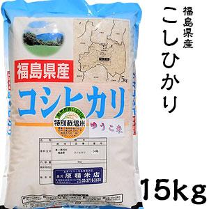 米 日本米 Aランク 30年度産 福島県産 こしひかり 15kg ご注文をいただいてから精米します。【精米無料】【特別栽培米】【新米】【コシヒカリ】(代引き不可)