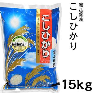 米 日本米 Aランク 30年度産 富山県産 こしひかり 15kg ご注文をいただいてから精米します。【精米無料】【特別栽培米】【こしひかり】【新米】(代引き不可)【ポイント10倍】