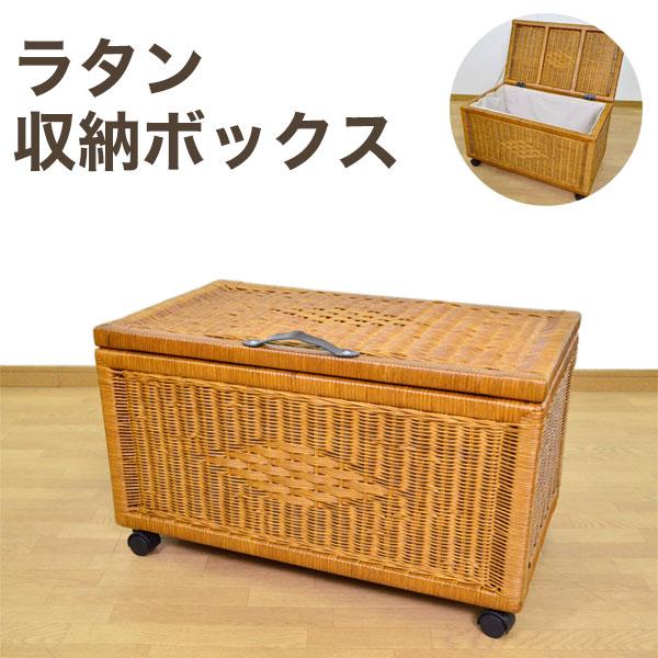 Otake 籐 天然ラタン製 キャスター付き収納ボックス フリーボックス(代引不可)【送料無料】
